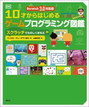 Scratch 3.0対応版 10才からはじめるゲームプログラミング図鑑 スクラッチでたのしくまなぶ