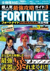 超人気バトルゲーム最強攻略ガイドVol.3