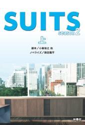 SUITS/スーツ season2(上)