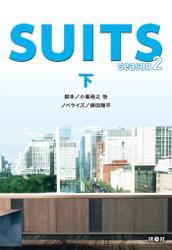 SUITS/スーツ season2(下)