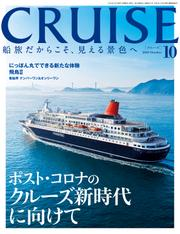 CRUISE(クルーズ)2020年10月号