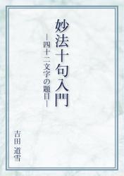 妙法十句入門 四十二文字の題目