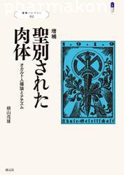 叢書パルマコン02 増補 聖別された肉体 オカルト人種論とナチズム