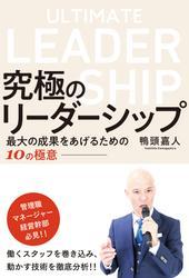 究極のリーダーシップ~ 最大の成果をあげるための10の極意