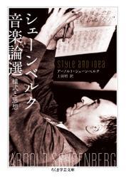 シェーンベルク音楽論選 ──様式と思想