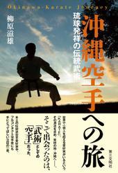 沖縄空手への旅:琉球発祥の伝統武術