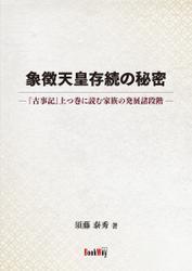 象徴天皇存続の秘密 「古事記」上つ巻に読む家族の発展諸段階