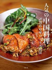 人気の中国料理 評判店の味づくりと技法