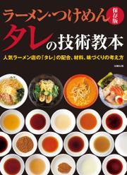 保存版  ラーメン・つけめん タレの技術教本