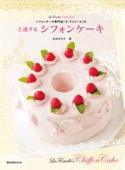 シフォンケーキ専門店『ラ・ファミーユ』の上達するシフォンケーキ