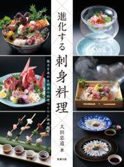 進化する刺身料理