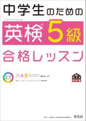 中学生のための英検5級合格レッスン(音声DL付)