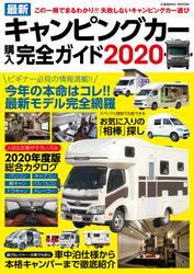 最新キャンピングカー購入完全ガイド2020