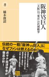 阪神VS巨人 「大阪」VS「東京」の代理戦争
