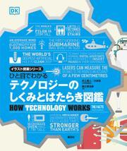ひと目でわかる テクノロジーのしくみとはたらき図鑑