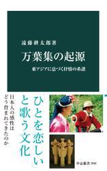 万葉集の起源 東アジアに息づく抒情の系譜
