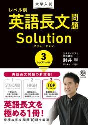 大学入試 レベル別英語長文問題ソリューション3 トップレベル