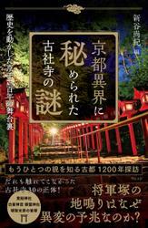 京都異界に秘められた古社寺の謎―歴史を動かした京千二百年の舞台裏