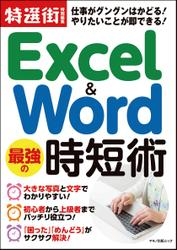 Excel & Word 最強の時短術