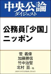 公務員「少国」ニッポン