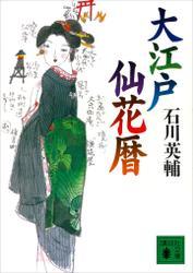 大江戸仙花暦
