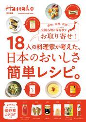 Hanako特別編集 18人の料理家が考えた、日本のおいしさ簡単レシピ。