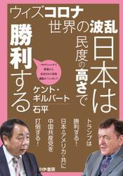 ウィズコロナ世界の波乱日本は民度の高さで勝利する