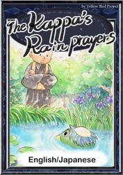 The Kappa's Rain Prayers 【English/Japanese versions】