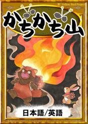 かちかち山 【日本語/英語版】