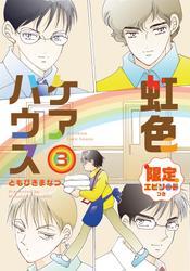 【期間限定無料配信】虹色ケアハウス【限定エピソード付き】