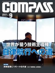 海海事総合誌COMPASS2020年9月号 世界が狙う技術主導権 自律航行への道