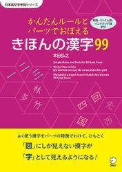 かんたんルールとパーツで覚える きほんの漢字99