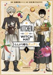 【期間限定 試し読み増量版】とんがり帽子のキッチン