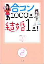 合コン1000回、結婚1回!(分冊版) 【第2話】