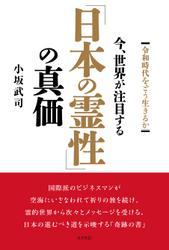今、世界が注目する「日本の霊性」の真価