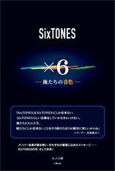 SixTONES ×6 ―俺たちの音色―
