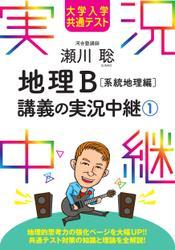 大学入学共通テスト 瀬川聡地理B講義の実況中継(1)系統地理編