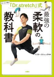 「Dr.stretch」式 最強の柔軟の教科書