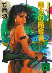 黒衣の略奪者<ファントム戦士伝説3>