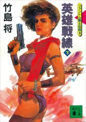 英雄戦線(下)<ファントム戦士伝説9>