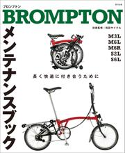 BROMPTON メンテナンスブック