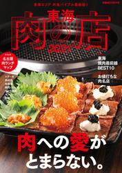東海肉の店2021