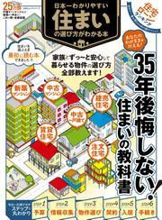 100%ムックシリーズ 日本一わかりやすい 住まいの選び方がわかる本