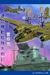 太平洋の覇者 連合機動艦隊大戦記(2)