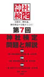 第7回 神社検定 問題と解説 平成30年版 参級 弐級 壱級