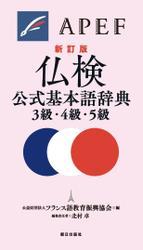 仏検公式基本語辞典3級・4級・5級 新訂版