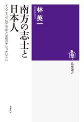 南方の志士と日本人 インドネシア独立の夢と昭和のナショナリズム