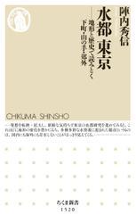 水都 東京 ──地形と歴史で読みとく下町・山の手・郊外
