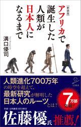 [新装版]アフリカで誕生した人類が日本人になるまで