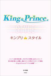 King&Prince キンプリスタイル